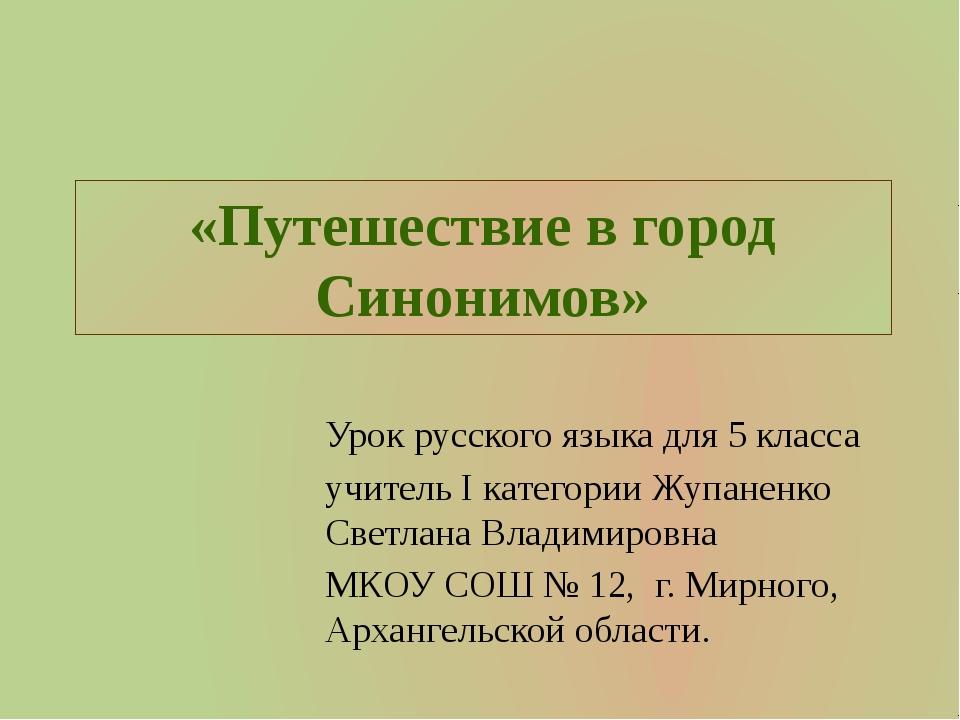 «Путешествие в город Синонимов» Урок русского языка для 5 класса учитель I ка...