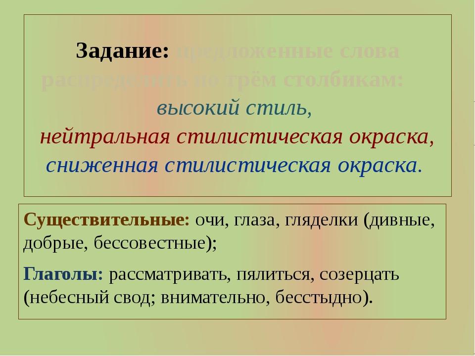 Задание: предложенные слова распределить по трём столбикам: высокий стиль, не...