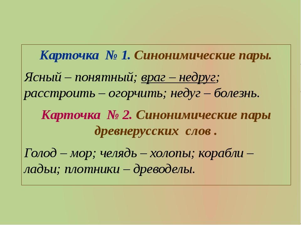 Карточка № 1. Синонимические пары. Ясный – понятный; враг – недруг; расстрои...
