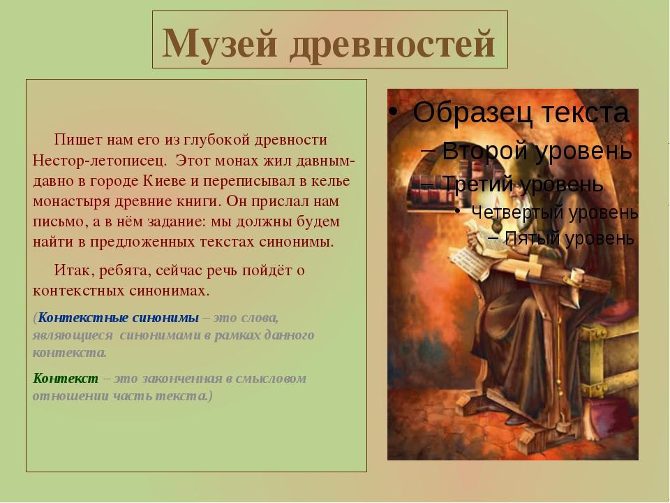 Музей древностей Пишет нам его из глубокой древности Нестор-летописец. Этот...
