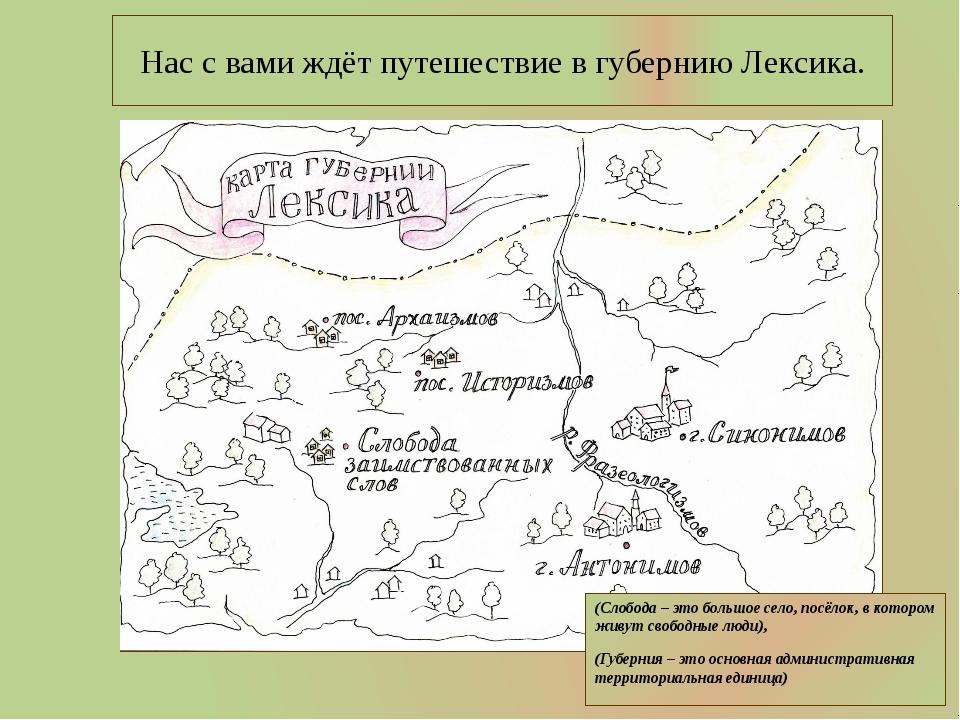 (Слобода – это большое село, посёлок, в котором живут свободные люди), (Губер...