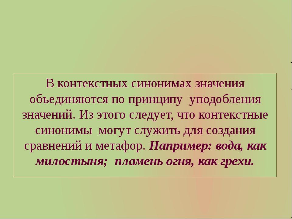 В контекстных синонимах значения объединяются по принципу уподобления значен...