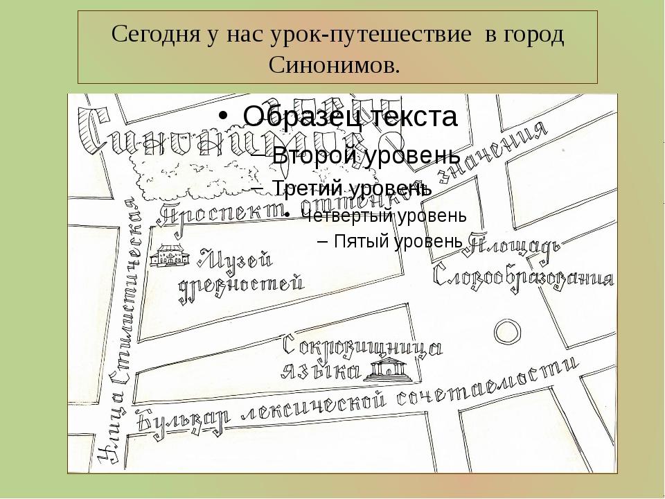 Сегодня у нас урок-путешествие в город Синонимов.