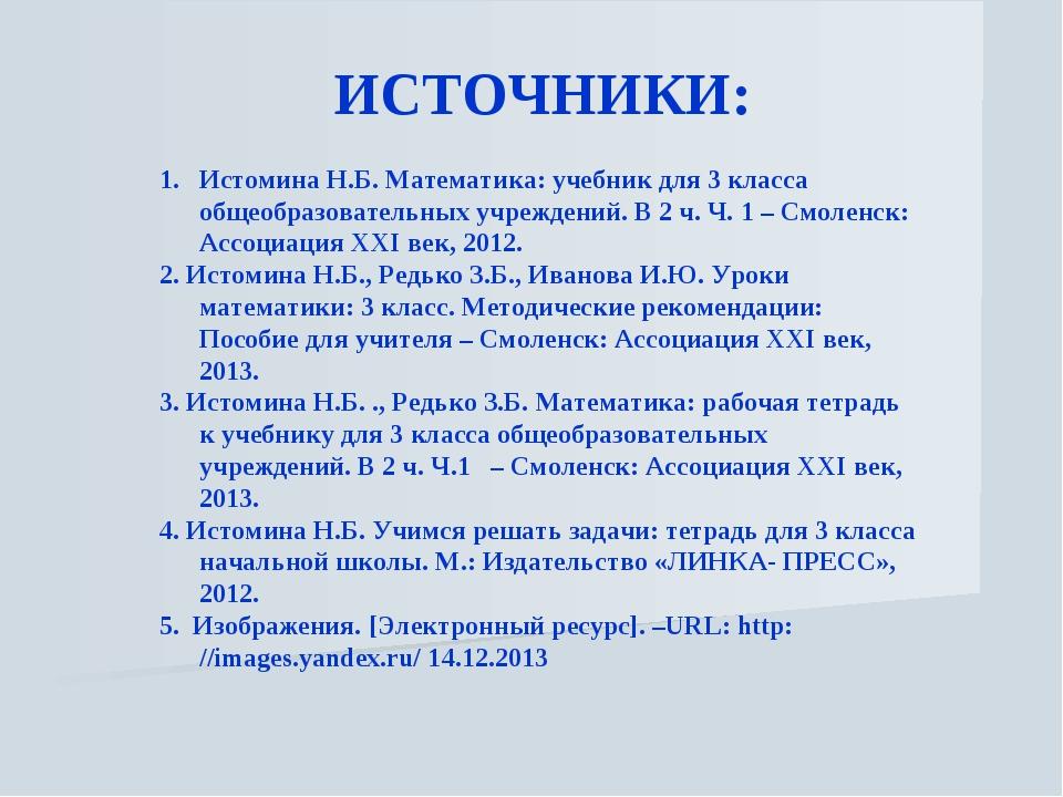 слайда 10 ИСТОЧНИКИ: Истомина