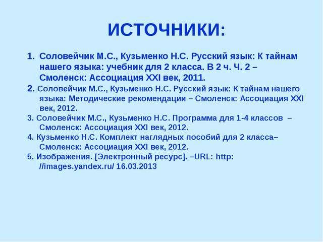 План-урок конспект во 2 класс русский язык соловейчик тема учимся письменному пересказу