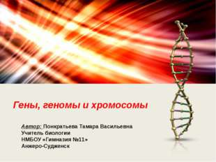 Гены, геномы и хромосомы Автор: Понкратьева Тамара Васильевна Учитель биологи