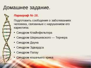 Домашнее задание. Параграф № 18. Подготовить сообщения о заболеваниях человек