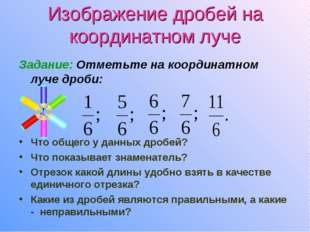 Изображение дробей на координатном луче Задание: Отметьте на координатном луч