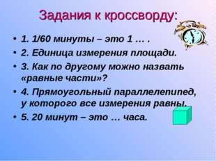Задания к кроссворду: 1. 1/60 минуты – это 1 … . 2. Единица измерения площади