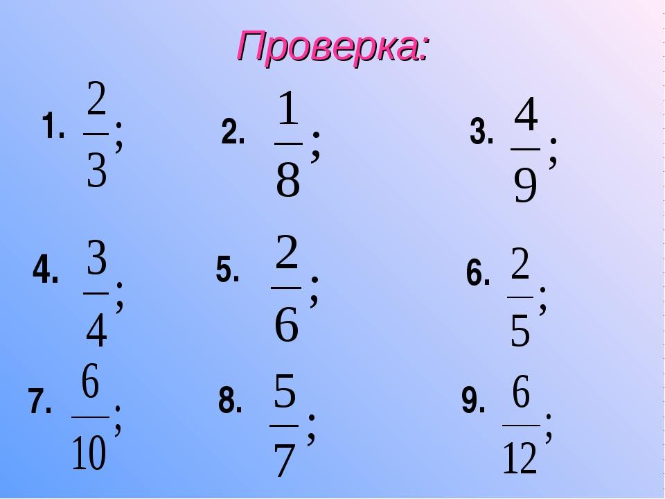 Проверка: 1. 4. 7. 2. 3. 5. 6. 8. 9.