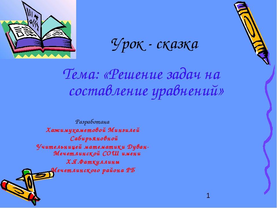 Урок - сказка Разработана Хажимухаметовой Минзилей Сабирьяновной Учительницей...
