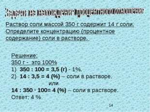 Раствор соли массой 350 г содержит 14 г соли. Определите концентрацию (процен