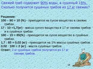 Свежий гриб содержит 90% воды, а сушеный 15%. Сколько получится сушеных грибо