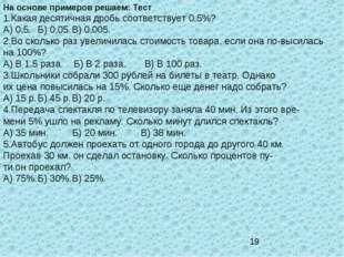 На основе примеров решаем: Тест 1.Какая десятичная дробь соответствует 0,5%?