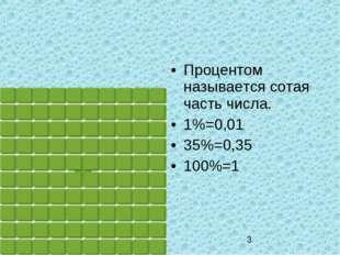Процентом называется сотая часть числа. 1%=0,01 35%=0,35 100%=1