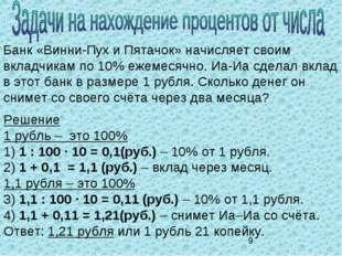 Банк «Винни-Пух и Пятачок» начисляет своим вкладчикам по 10% ежемесячно. Иа-И