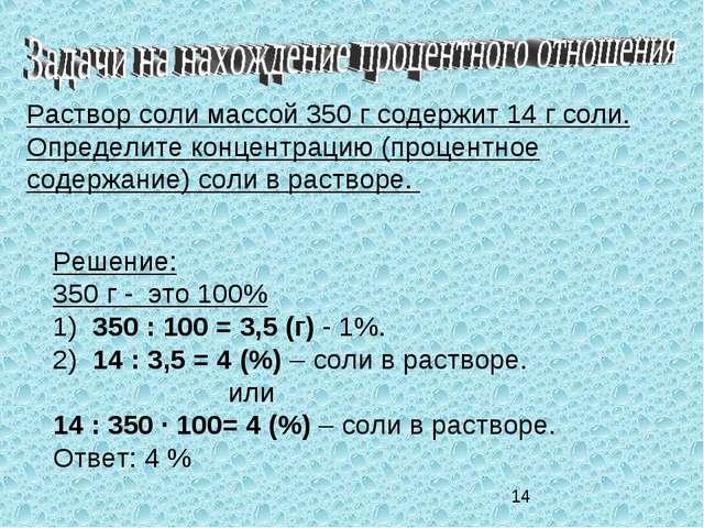 Раствор соли массой 350 г содержит 14 г соли. Определите концентрацию (процен...