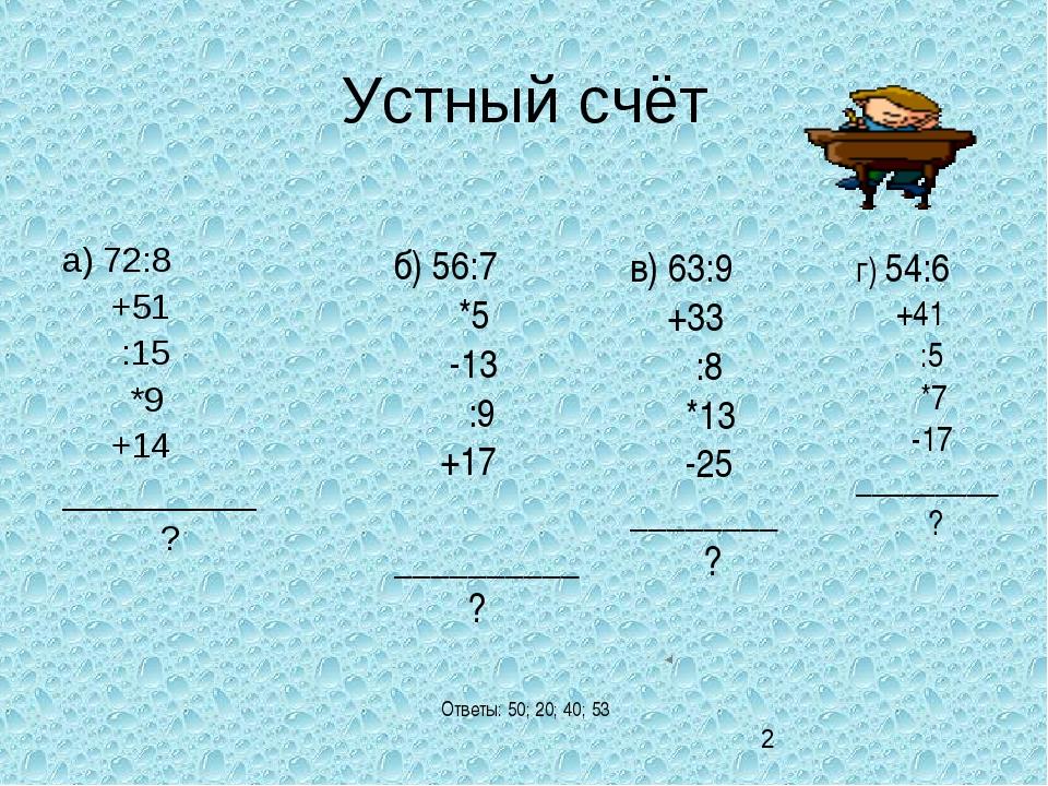 Устный счёт а) 72:8 +51 :15 *9 +14 __________ ? б) 56:7 *5 -13 :9 +17 _______...