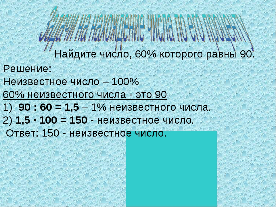 Найдите число, 60% которого равны 90. Решение: Неизвестное число – 100% 60% н...