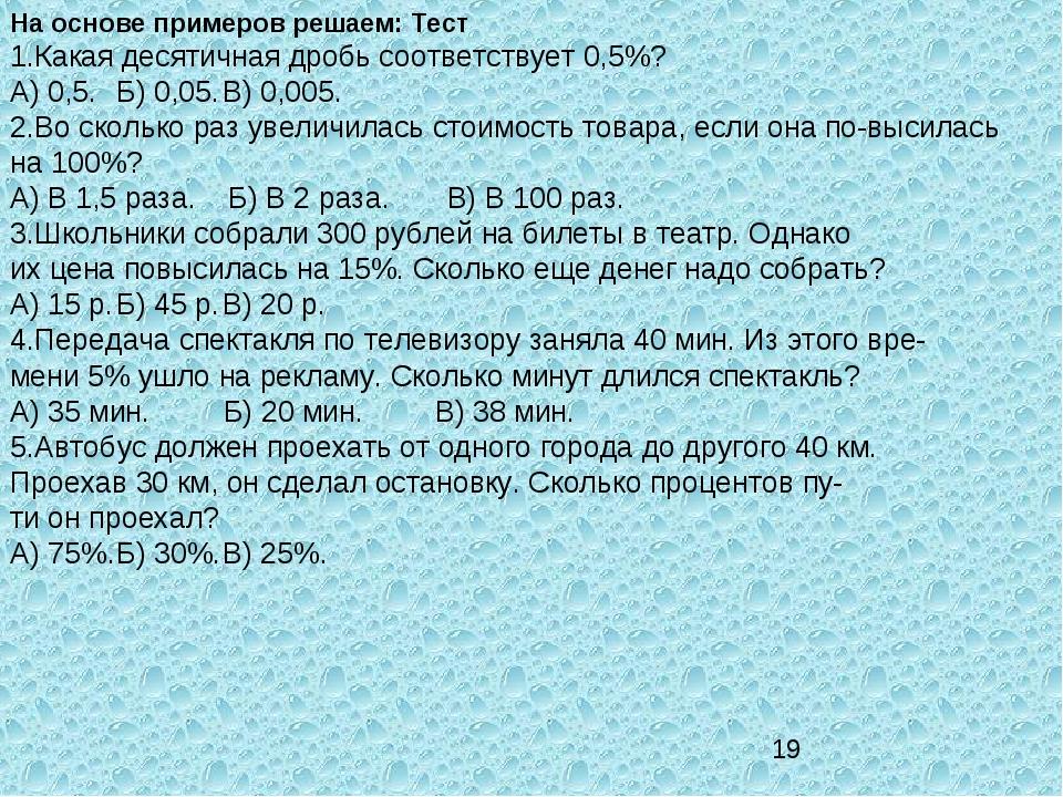 На основе примеров решаем: Тест 1.Какая десятичная дробь соответствует 0,5%?...
