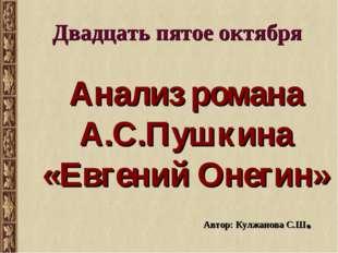 Анализ романа А.С.Пушкина «Евгений Онегин» Двадцать пятое октября Автор: Кулж