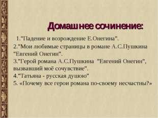 """Домашнее сочинение: 1.""""Падение и возрождение Е.Онегина"""". 2.""""Мои любимые стра"""