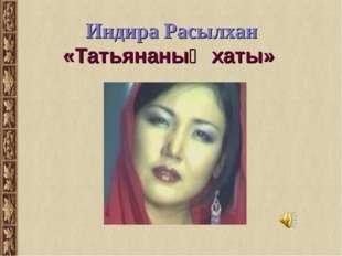 Индира Расылхан «Татьянаның хаты»