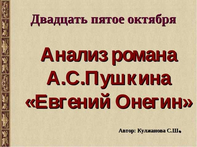 Анализ романа А.С.Пушкина «Евгений Онегин» Двадцать пятое октября Автор: Кулж...