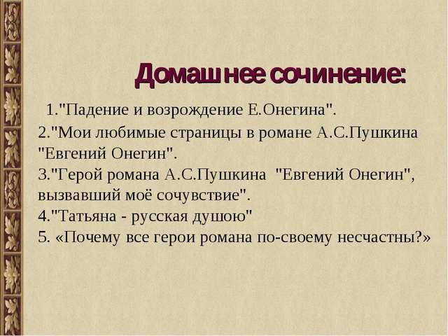 """Домашнее сочинение: 1.""""Падение и возрождение Е.Онегина"""". 2.""""Мои любимые стра..."""