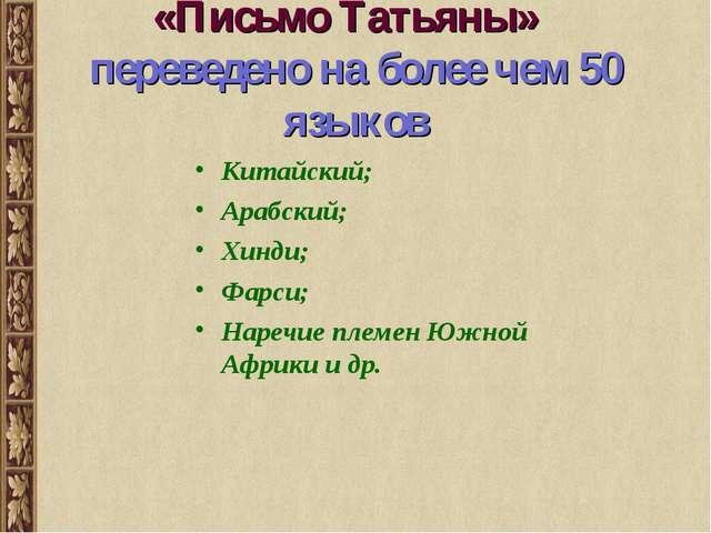«Письмо Татьяны» переведено на более чем 50 языков Китайский; Арабский; Хинди...