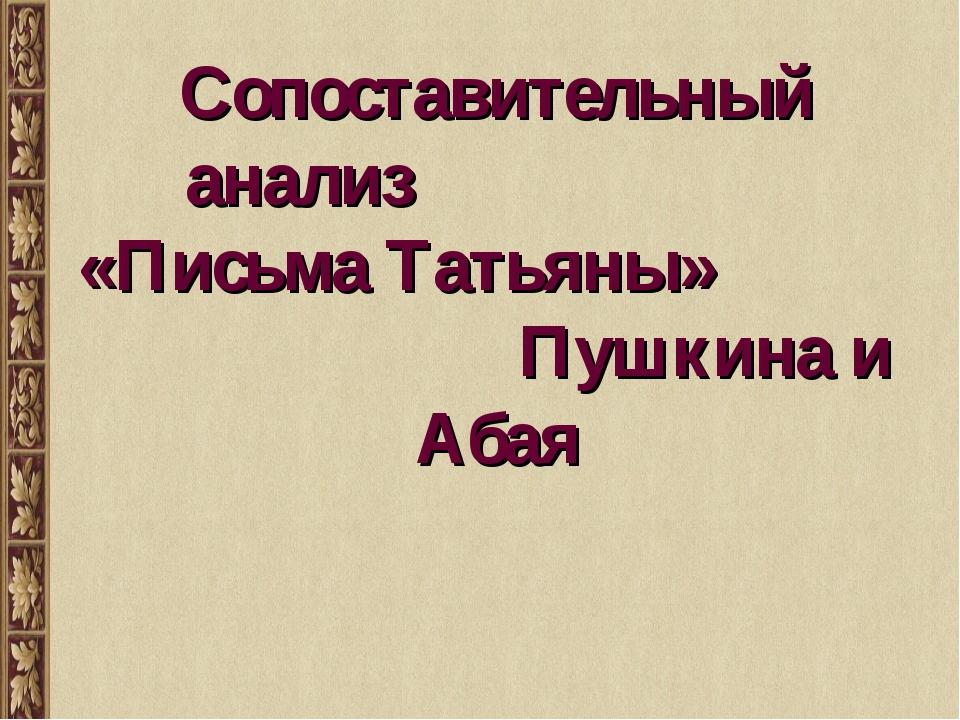Сопоставительный анализ «Письма Татьяны» Пушкина и Абая