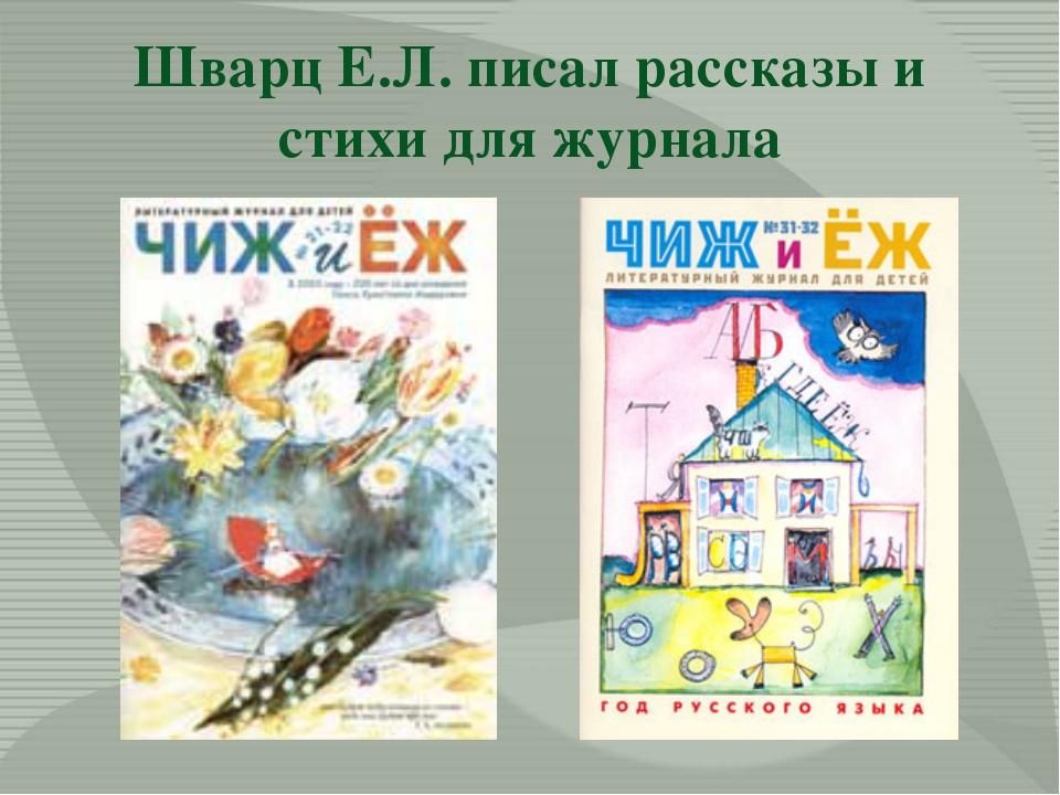 Шварц Е.Л. писал рассказы и стихи для журнала