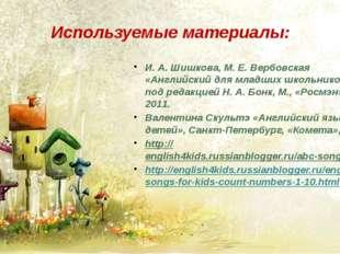 Используемые материалы: И. А. Шишкова, М. Е. Вербовская «Английский для младш