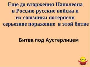 Еще до вторжения Наполеона в Россию русские войска и их союзники потерпели се