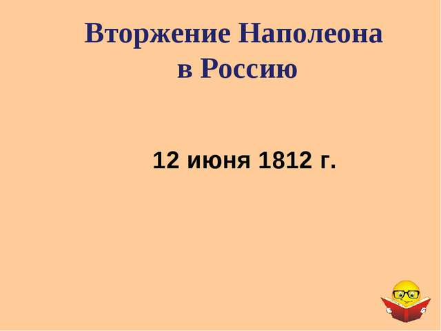 Вторжение Наполеона в Россию 12 июня 1812 г.