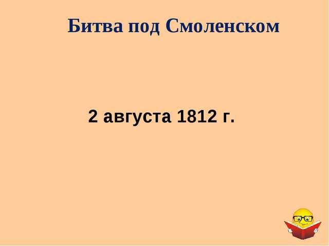Битва под Смоленском 2 августа 1812 г.