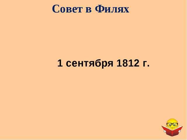 Совет в Филях 1 сентября 1812 г.