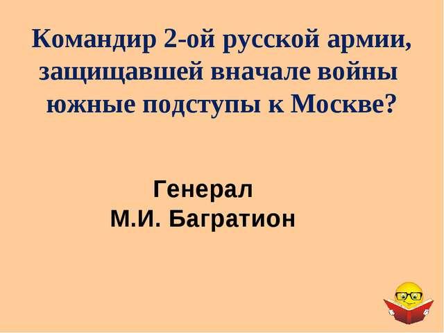 Командир 2-ой русской армии, защищавшей вначале войны южные подступы к Москве...
