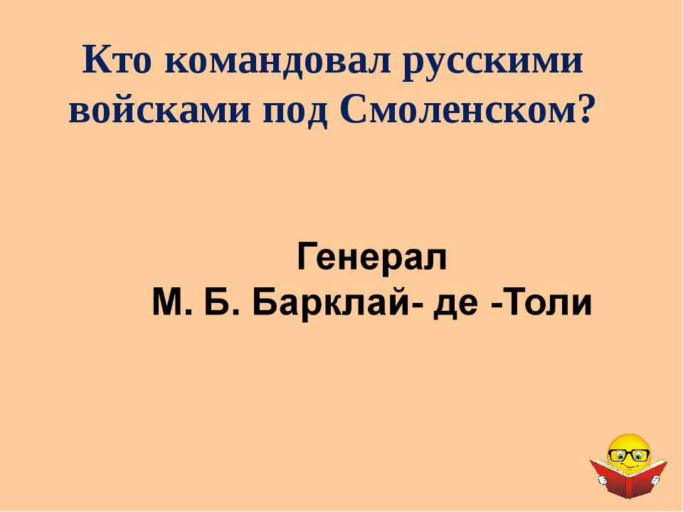 Кто командовал русскими войсками под Смоленском?