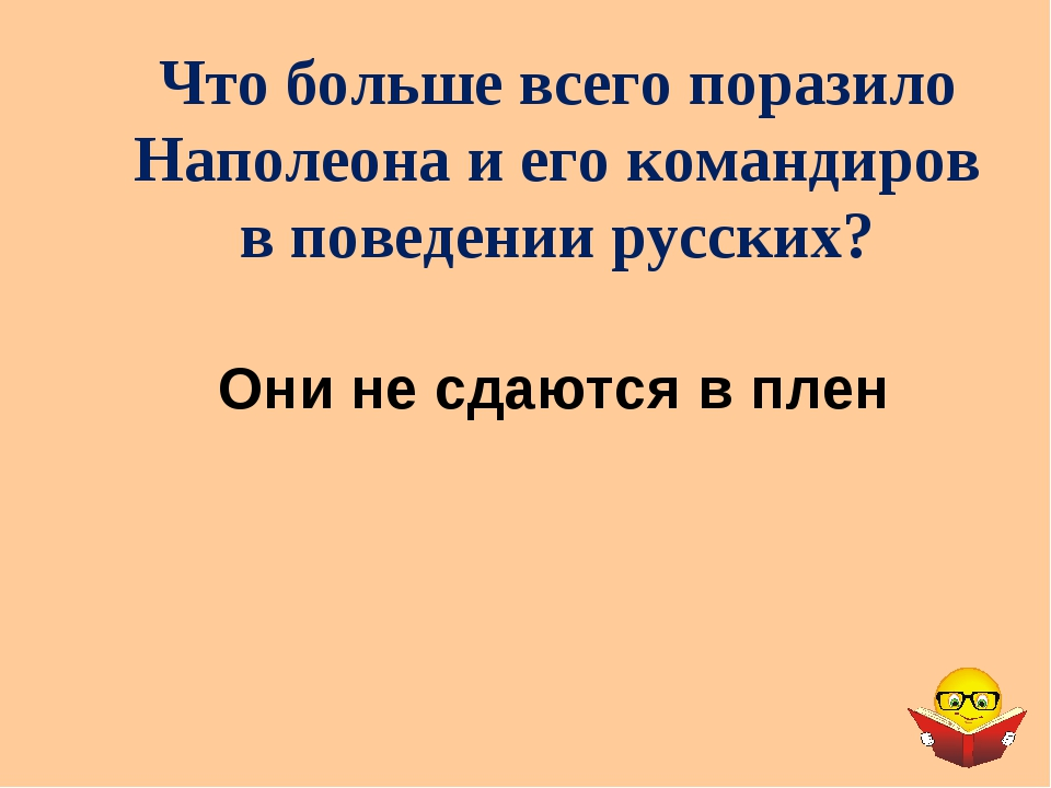 Что больше всего поразило Наполеона и его командиров в поведении русских? Они...