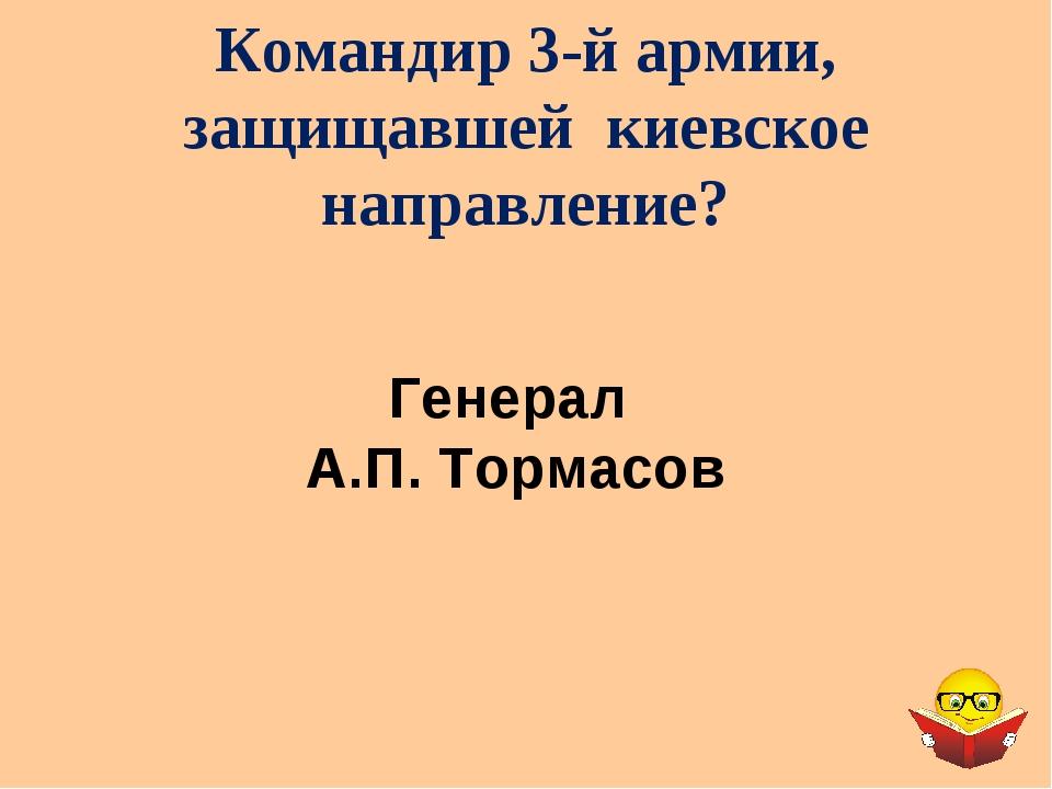 Командир 3-й армии, защищавшей киевское направление? Генерал А.П. Тормасов