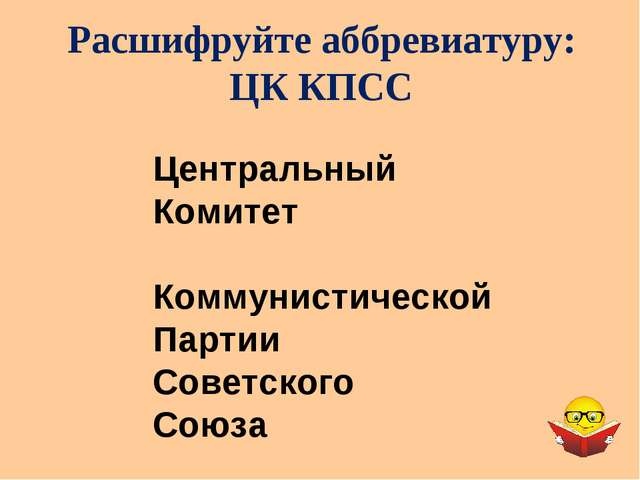 Расшифруйте аббревиатуру: ЦК КПСС Центральный Комитет Коммунистической Партии...