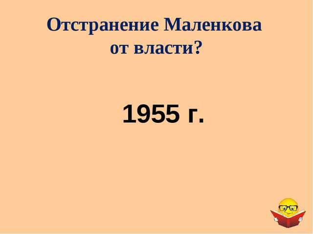 Отстранение Маленкова от власти? 1955 г.