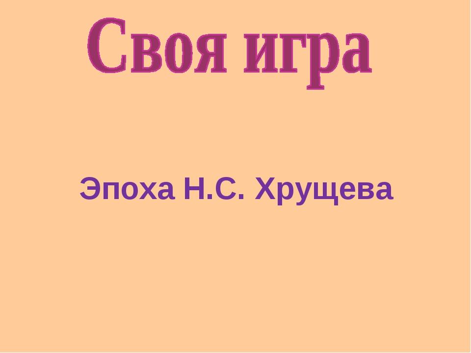 Эпоха Н.С. Хрущева