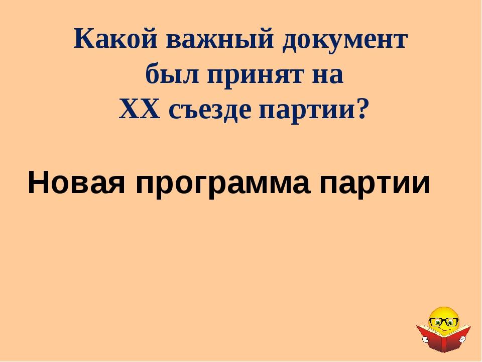 Какой важный документ был принят на XX съезде партии? Новая программа партии