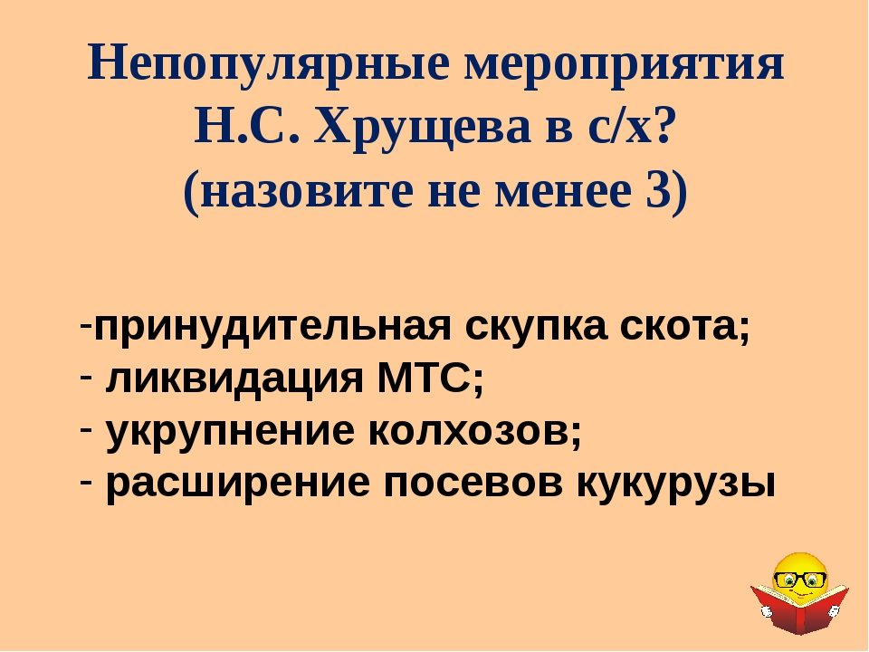 Непопулярные мероприятия Н.С. Хрущева в с/х? (назовите не менее 3) принудител...