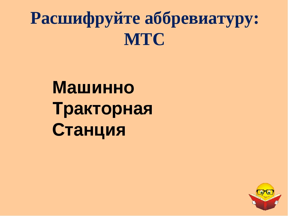 Расшифруйте аббревиатуру: МТС Машинно Тракторная Станция