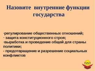 Назовите внутренние функции государства регулирование общественных отношений;