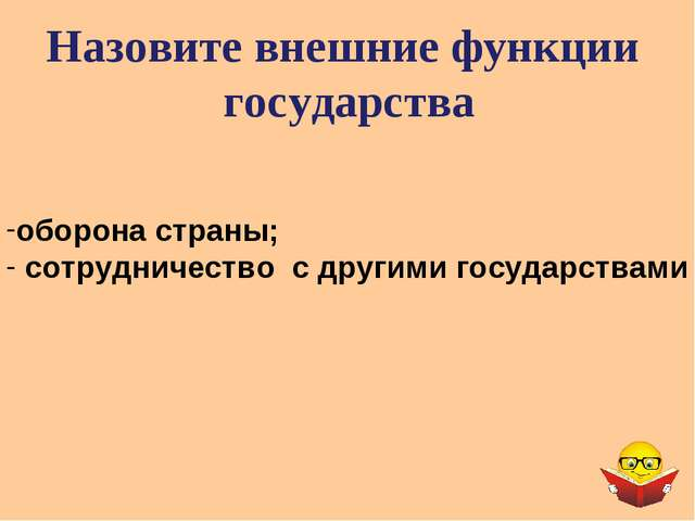 Назовите внешние функции государства оборона страны; сотрудничество с другими...