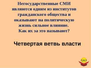 Негосударственные СМИ являются одним из институтов гражданского общества и о